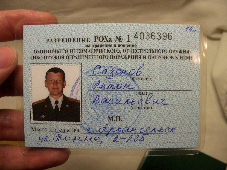 лицензия на покупку оружия
