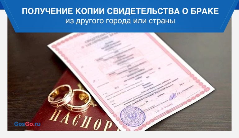 Как получить копию свидетельства о браке из другого города