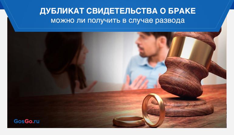 Можно ли получить дубликат свидетельства после развода