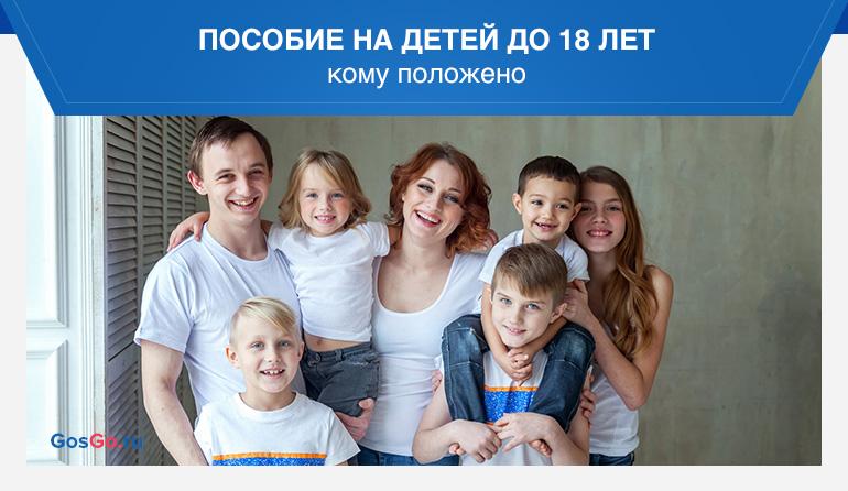 Оформление ежемесячного пособия до 14, 16 и 18 лет