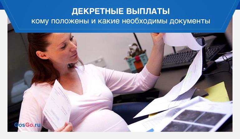 Пакет документов для получения декретных выплат