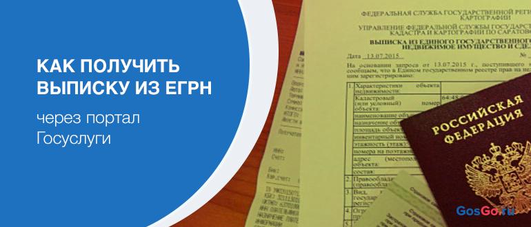 Получение выписки из ЕГРН через Госуслуги