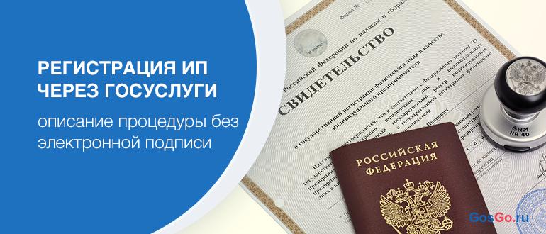 Процедура регистрации ИП через Госуслуги без электронной подписи