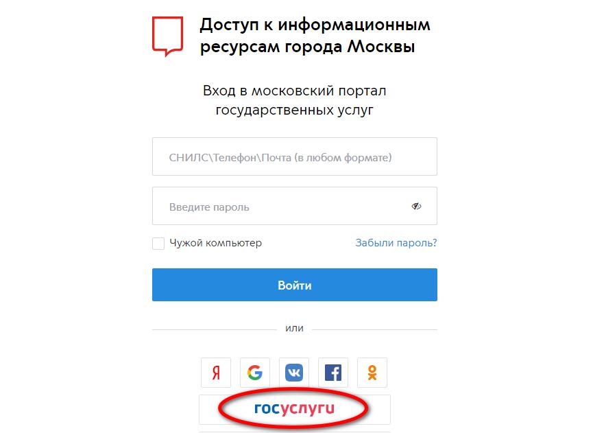 Авторизация на портале через учетную запись ЕСИА