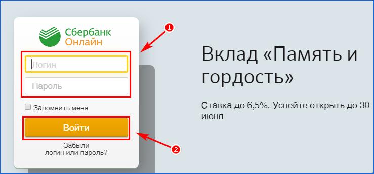Авторизоваться на сайте онлайн-банкинга