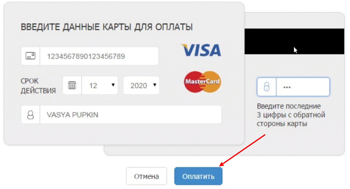 счет по оплате госпошлины за регистрацию ТС