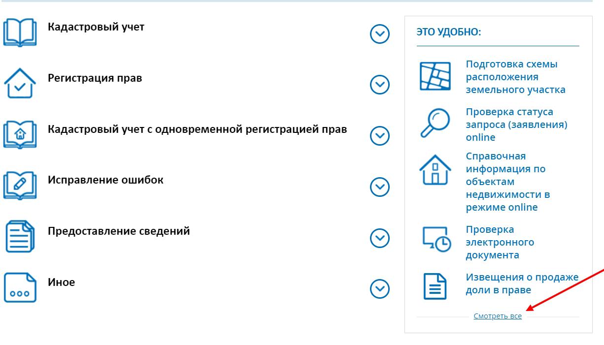 раздел электронных сервисов росреестра