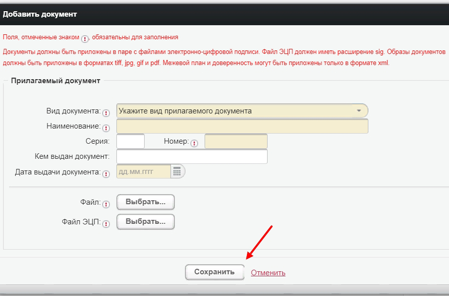 форма запроса сведений из егрн добавление документов