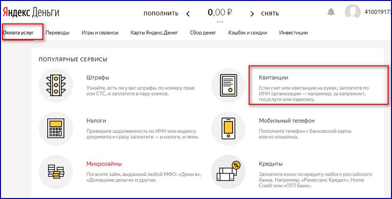 Яндекс.Деньги квитанции