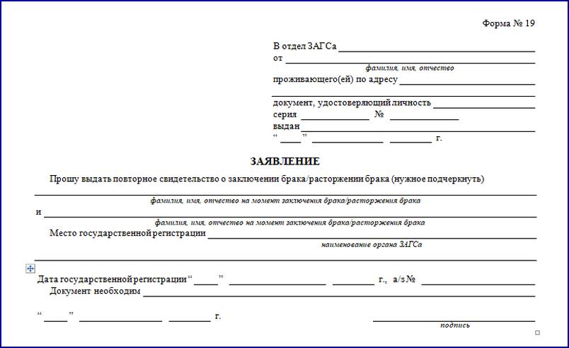 Образец заявления согласно форме №19