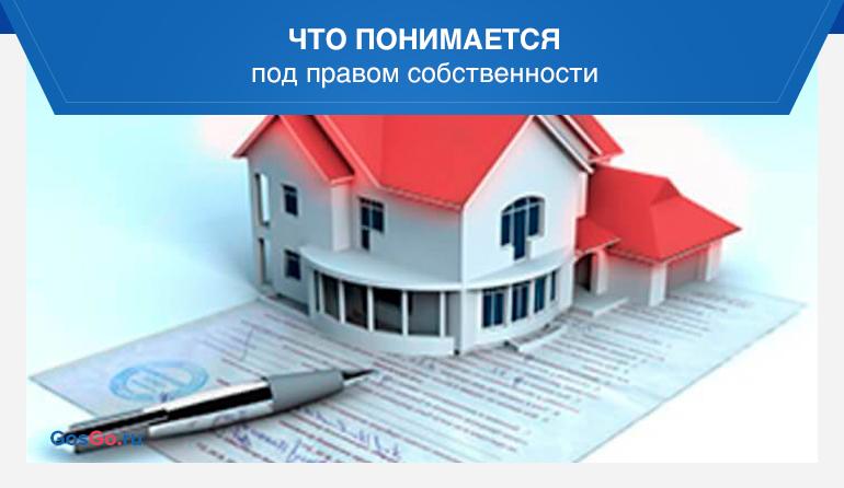 Что понимается под правом собственности