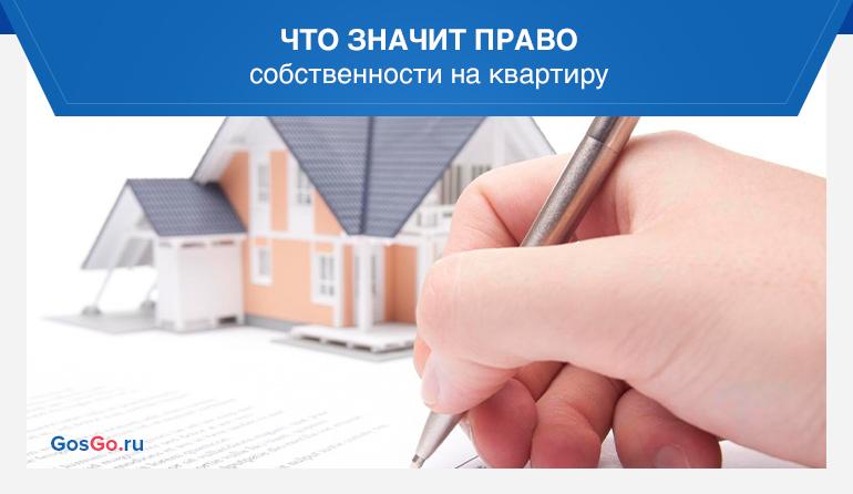 Что значит право собственности на квартиру