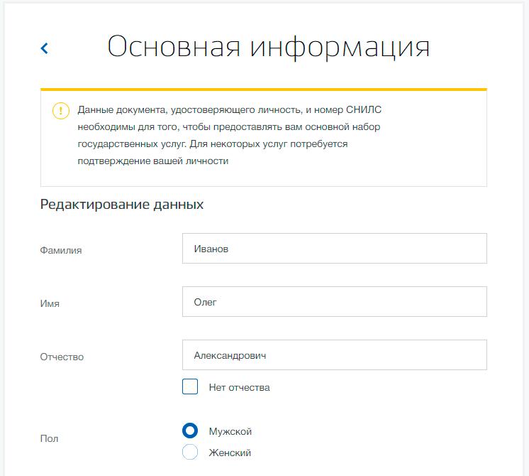 добавление основнйо информации пользователя госуслуг