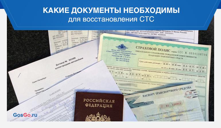 документы для восстановления СТС