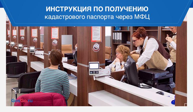 Инструкция по получению кадастрового паспорта через МФЦ