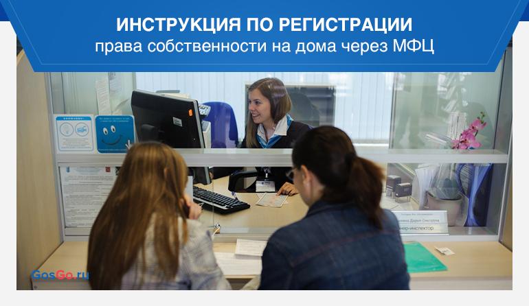 Инструкция по регистрации права собственности на дома через МФЦ