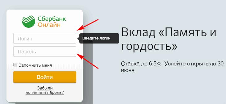 Интернет банкинг Сбербанка