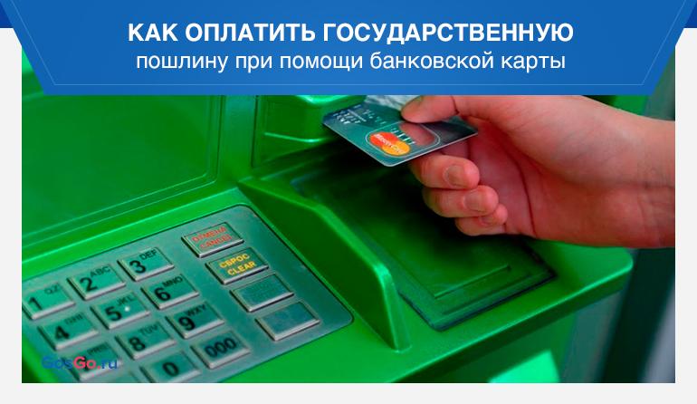 Как оплатить государственную пошлину при помощи банковской карты