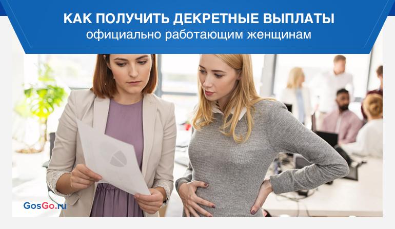 как получить Декретные выплаты работающим женщинам