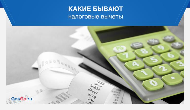 Какие бывают налоговые вычеты