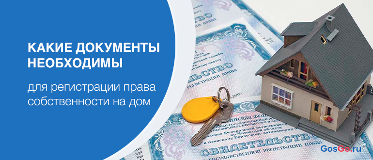 Какие документы необходимы для регистрации права собственности на дом