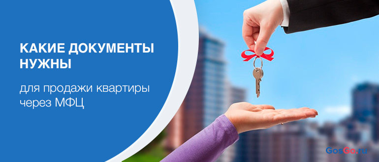 Какие документы нужны для продажи квартиры через МФЦ
