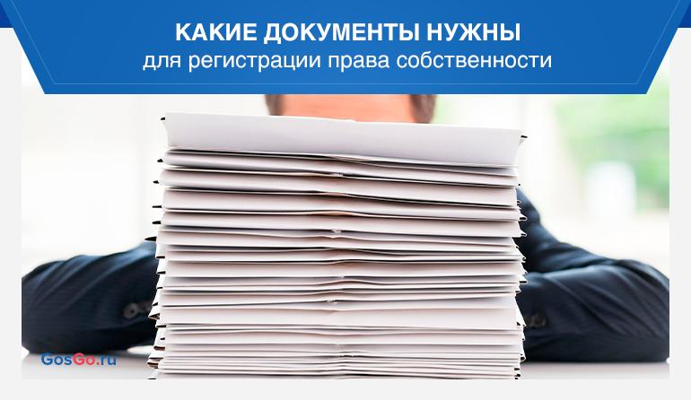 Какие документы нужны для регистрации права собственности