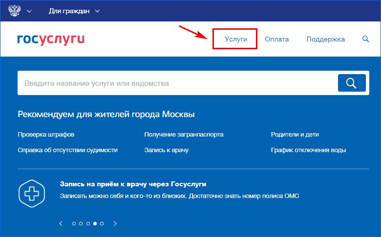 """Каталог """"Услуги"""" на портале государственных услуг"""