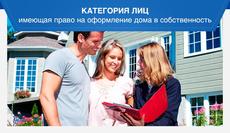 Категория лиц имеющая право на оформление дома в собственность