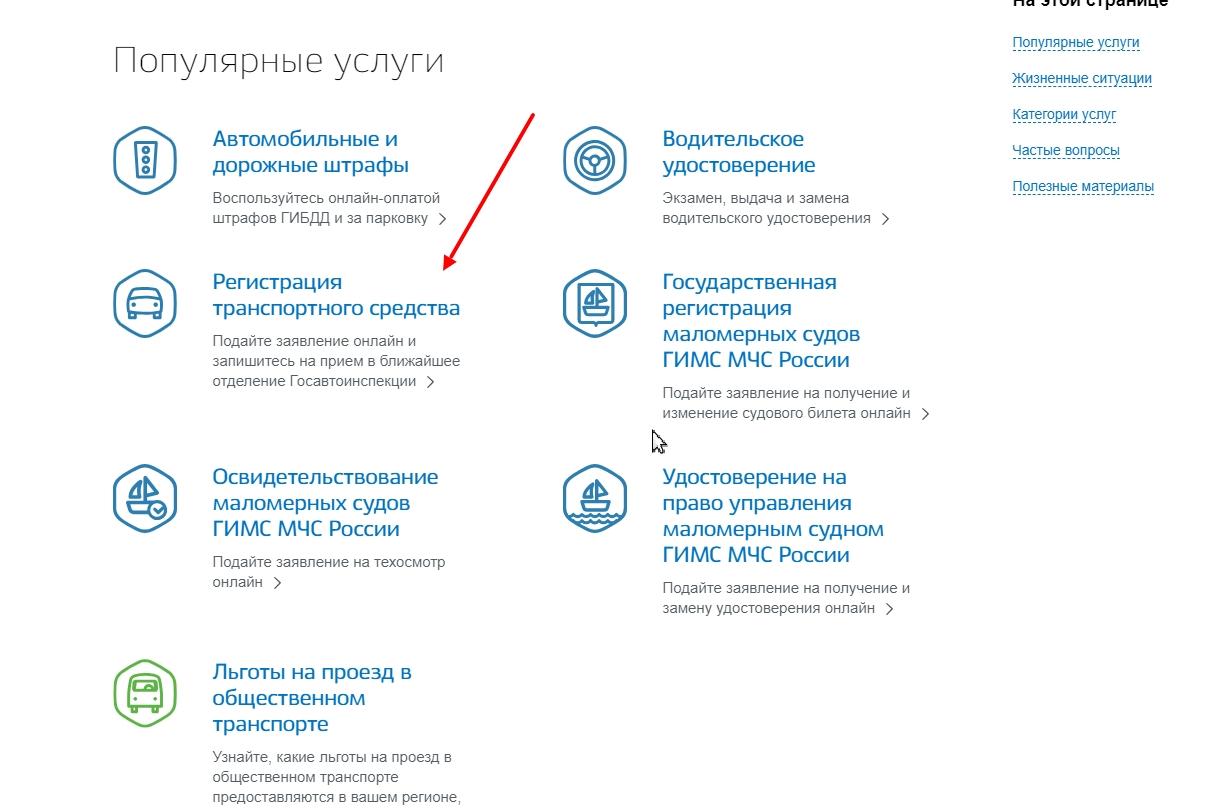 """Категория """"Регистрация транспортного средства"""""""