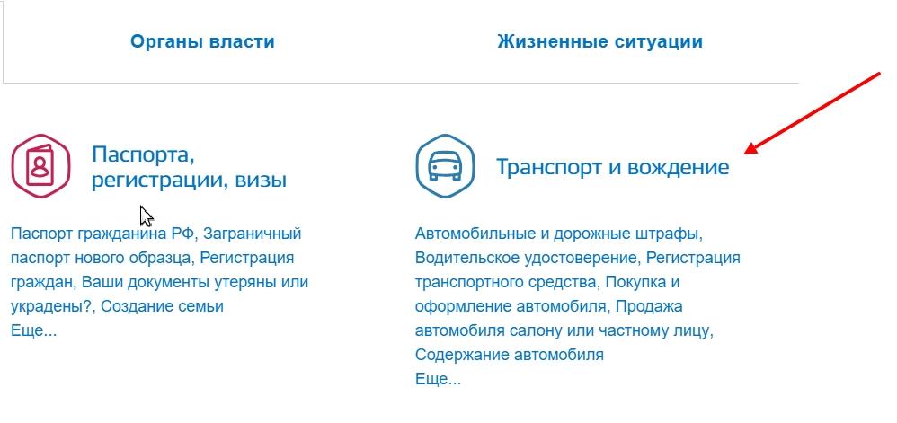 """Категория """"Транспорт и вождение"""" на портале государственных услуг"""