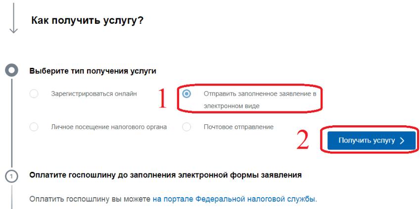 регистрация ип госуслуги отправка заявления в электронном виде