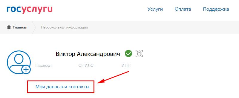 """Кликнуть по надписи """"Мои данные и контакты"""""""