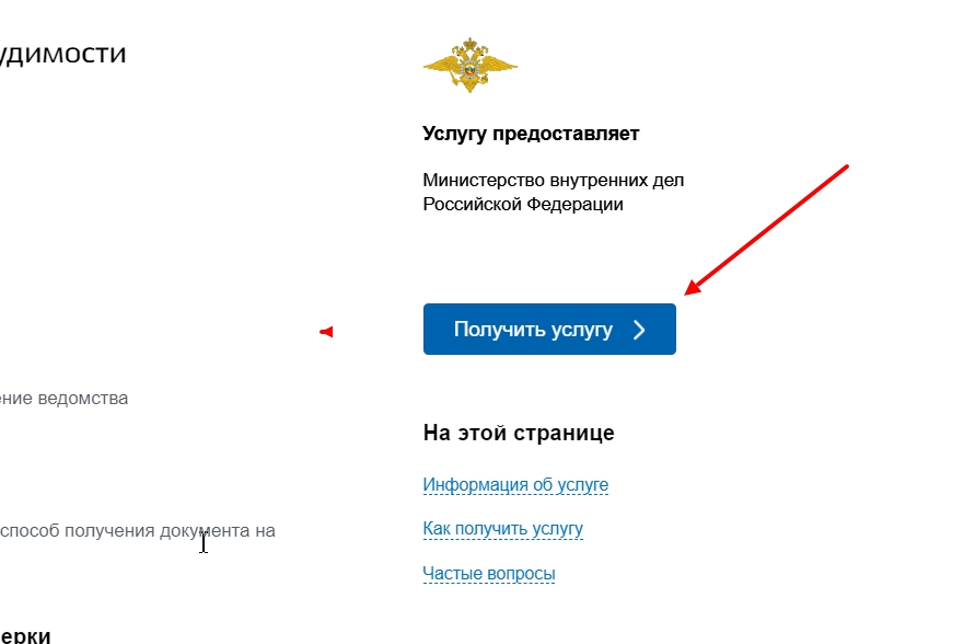 Кнопка для получения электронной услуги