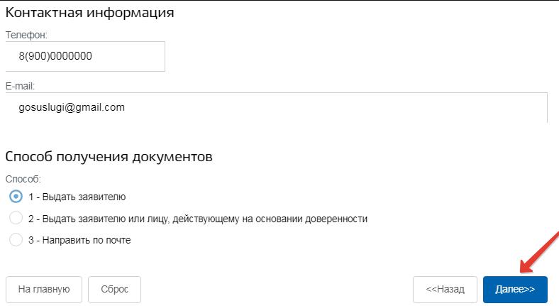 контакты заявителя на регистрацию ип