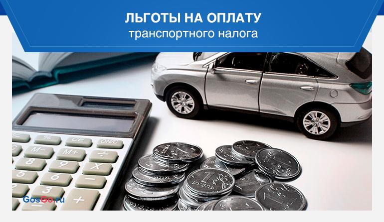 Льготы на оплату транспортного налога