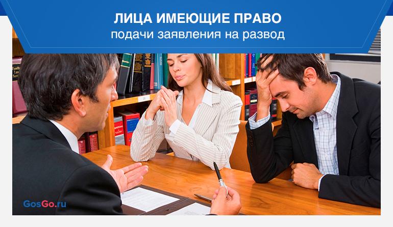Лица имеющие право подачи заявления на развод