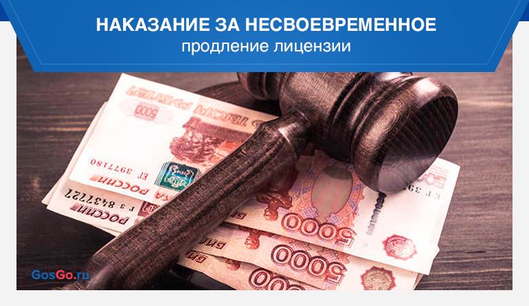 Наказание за несвоевременное продление лицензии