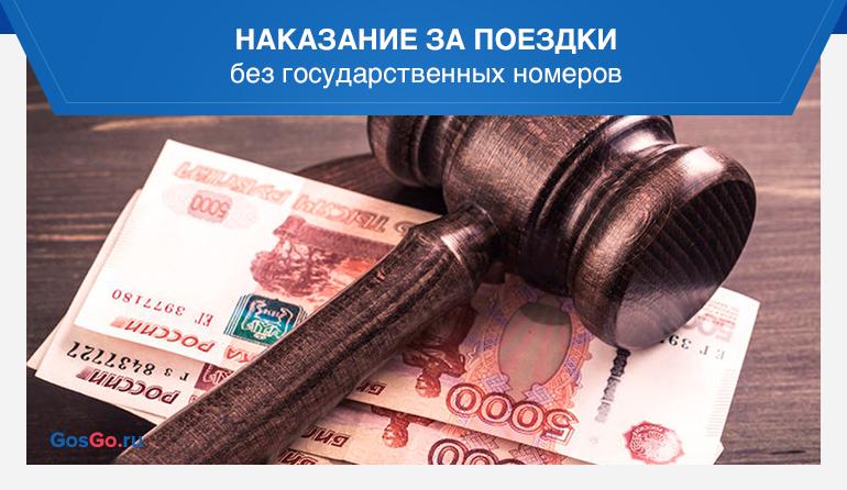 Наказание за поездки без государственных номеров