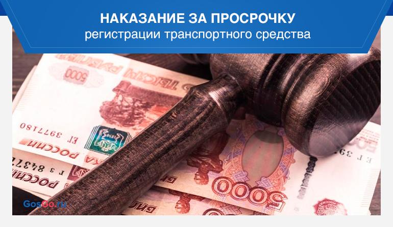 Наказание за просрочку регистрации транспортного средства