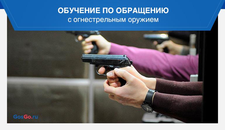 Обучение по обращению с огнестрельным оружием