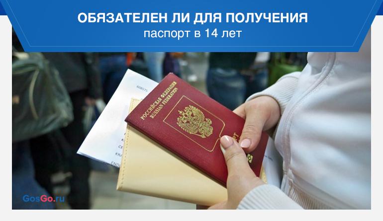 Обязателен ли для получения паспорт в 14 лет