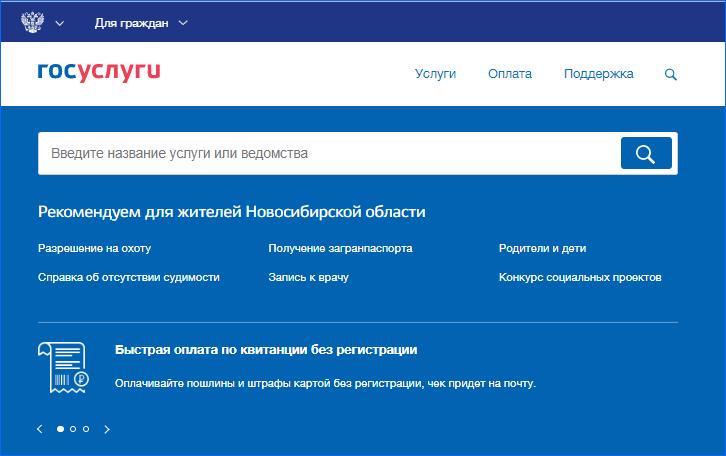 Официальный портал государственных услуг
