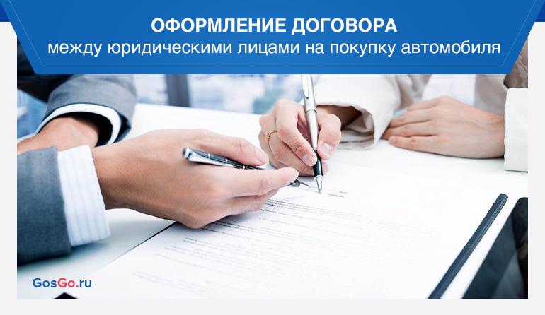 Оформление договора между юридическими лицами на покупку автомобиля