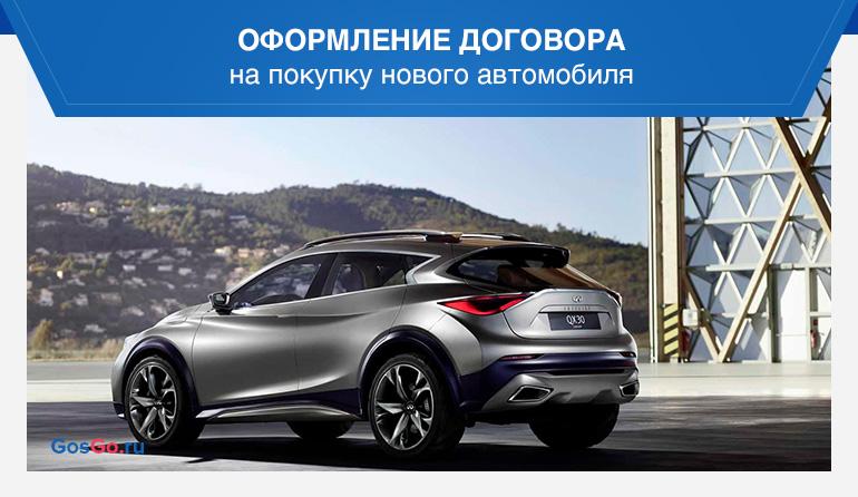 Оформление договора на покупку нового автомобиля