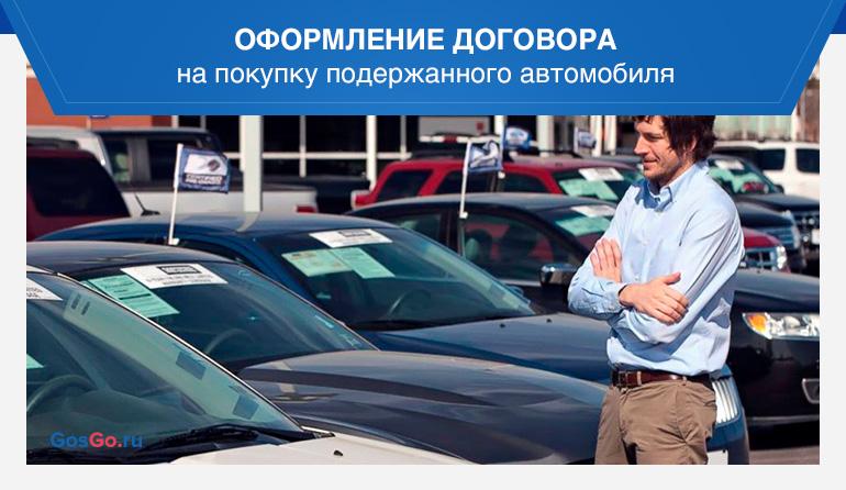 Оформление договора на покупку подержанного автомобиля