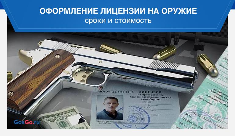 оформление лицензии на оружие сроки