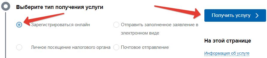 онлайн регистрация ип на госуслугах
