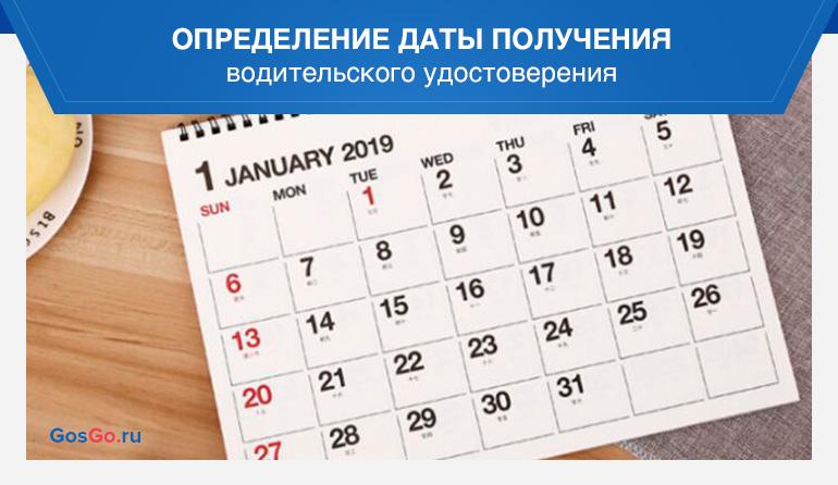 Определение даты получения водительского удостоверения