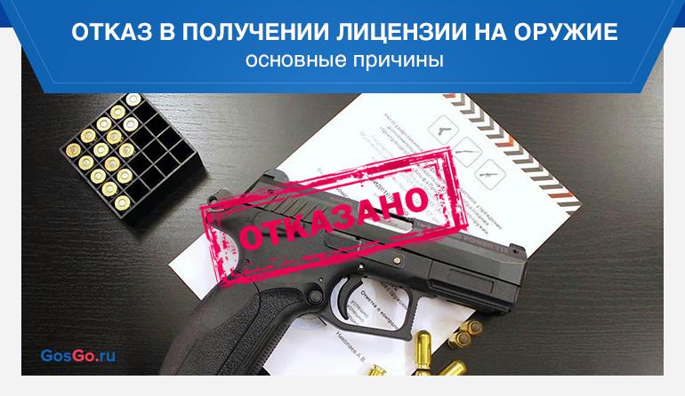 отказ в получении лицензии на оружие